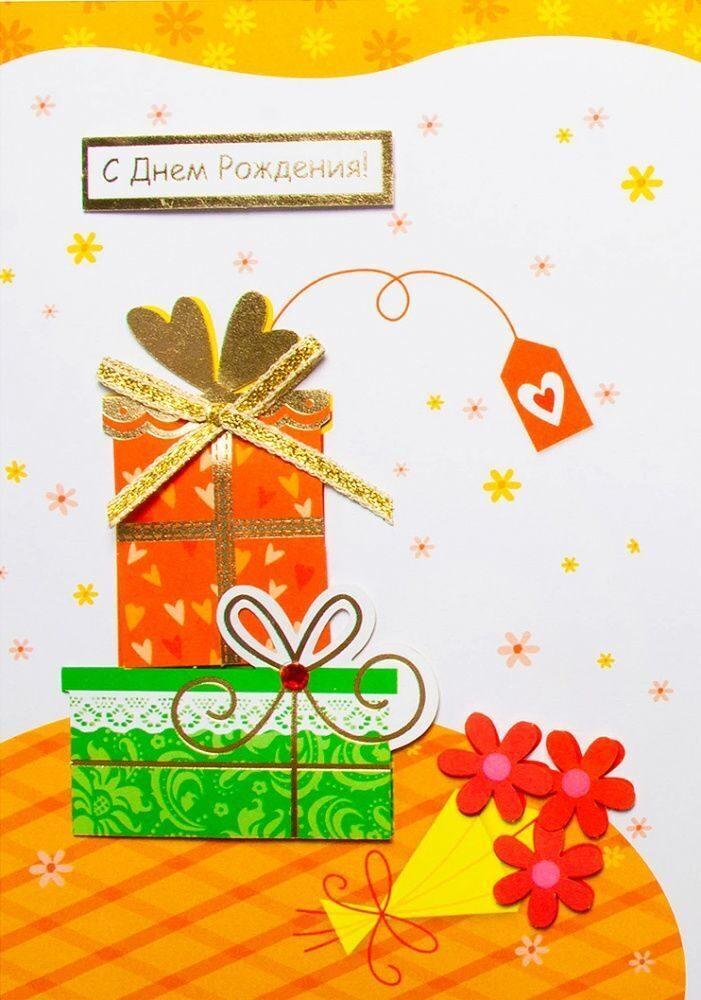 С днем рождения по литовски открытка, чайником чашками